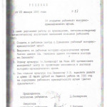 Решение №27 от 23.01.1990 г. Об открытии районного историко-краеведческого музея