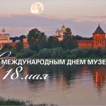 Ермекеевский историко-краеведческий музей поздравляет всех коллег с