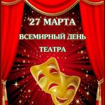 """""""Всемирный день театра"""""""