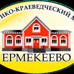 #85летермекеевскийрайон #ермекеевскиймузей