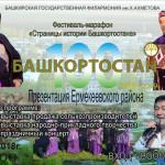 Марафона муниципальных образований