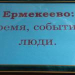 Ермекеево: время, события, люди