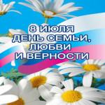 #деньсемьилюбвииверности #деньсемьивмузеяхРБ #ермекеевскиймузей Ежегодно 8 июля в