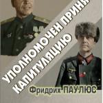 """""""Уполномочен принять капитуляцию"""""""