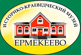 Ермекеевский историко-краеведческий музей